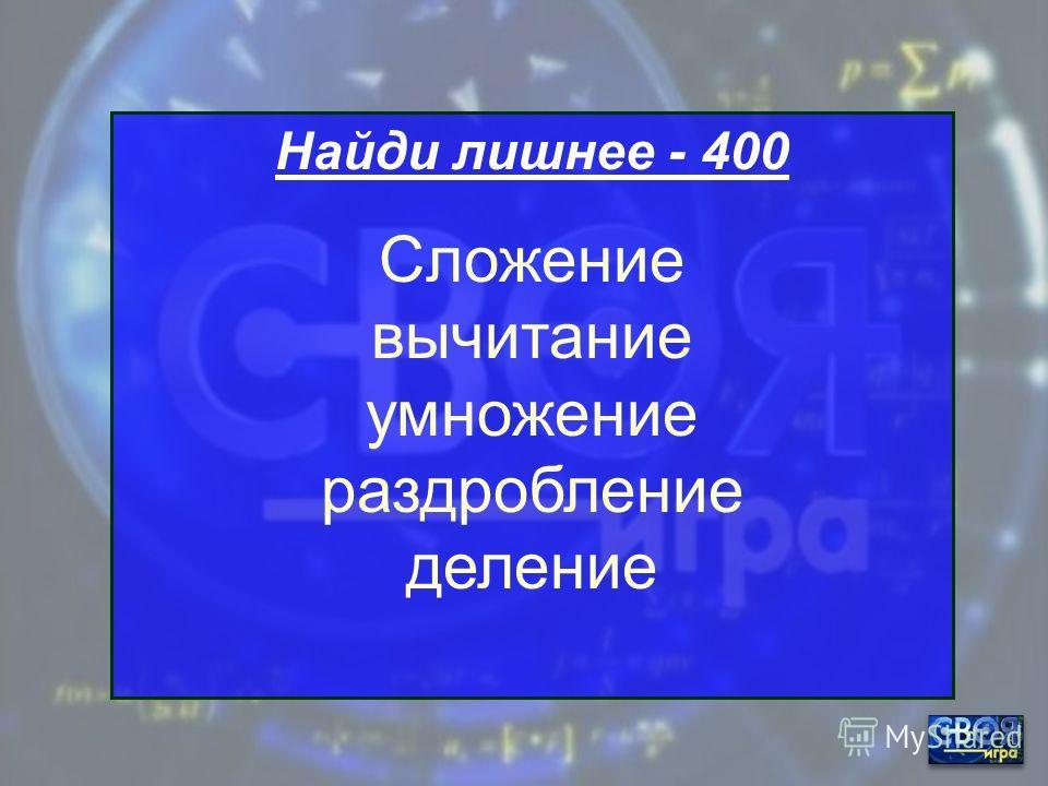Найди лишнее - 300 Делимое Разность Делитель Частное