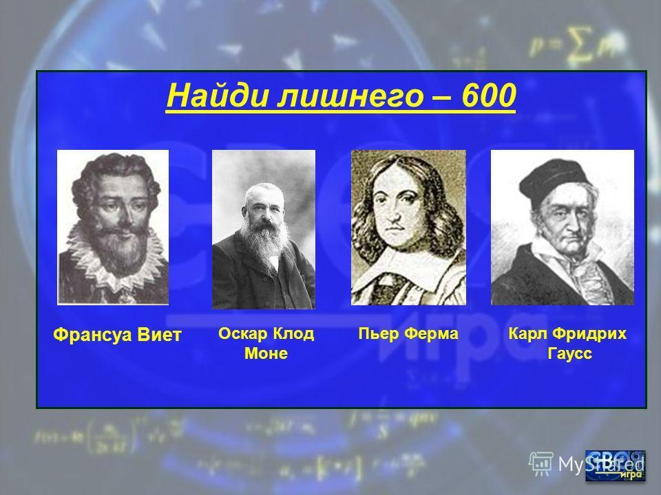 Найди лишнего – 500 А. С. ПушкинМ. Ю. ЛермонтовФ. И. ТютчевН. И. Лобачевский