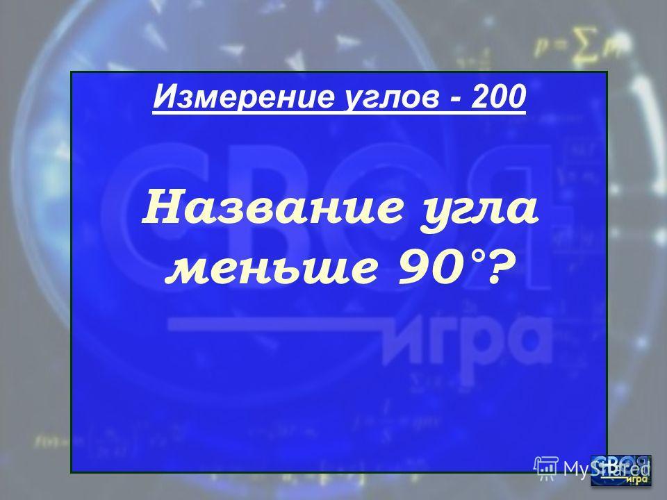 Измерение углов - 100 Единица измерения угла?