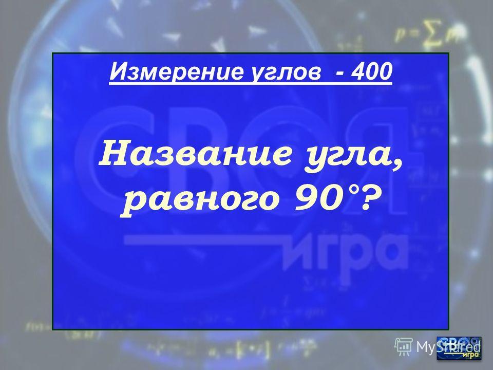Измерение углов - 300 Название угла больше 90°?