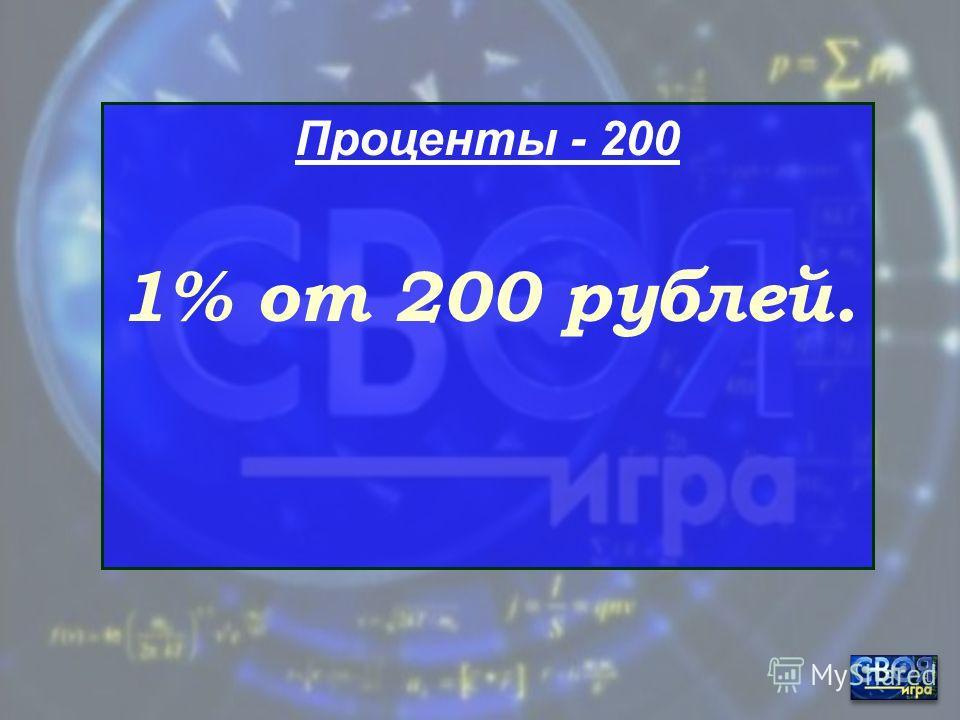 Проценты - 100 Переведите в дробь 1%