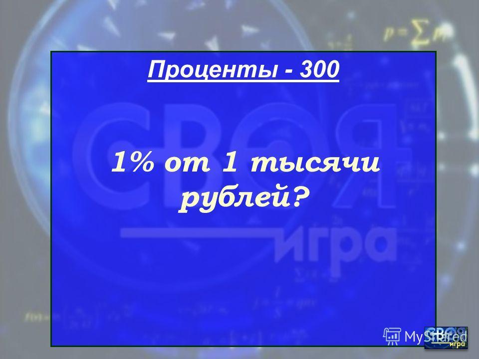 Проценты - 200 1% от 200 рублей.