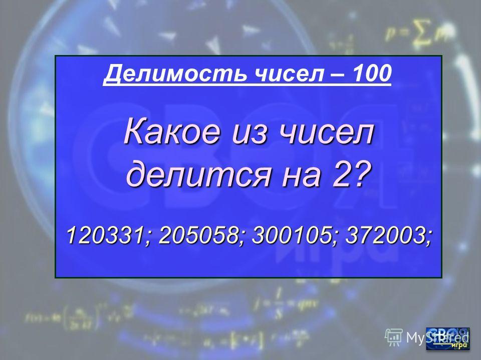 ДЕЛИМОСТЬ ЧИСЕЛ ОБЫКНОВЕН - НЫЕ ДРОБИ ПРОПОРЦИИ НАЙДИ ЛИШНЕЕ ЧИСЛА И ПОСЛОВИЦЫ 200100300400500600 200100300400500600 200 100300400 500 600 200 100 300400500600 200100300400500600 II раунд