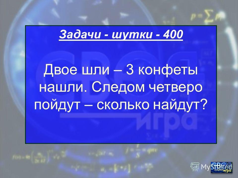 Задачи - шутки - 300 Шла старушка в Москву и навстречу ей 3 старика. Сколько человек шло в Москву?