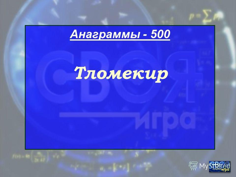 Анаграммы - 400 Мгарм