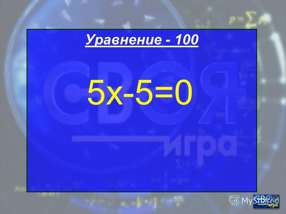 Анаграммы - 100 Мумса