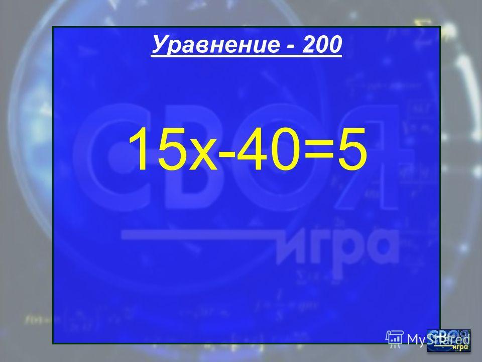 Уравнение - 100 5х-5=0