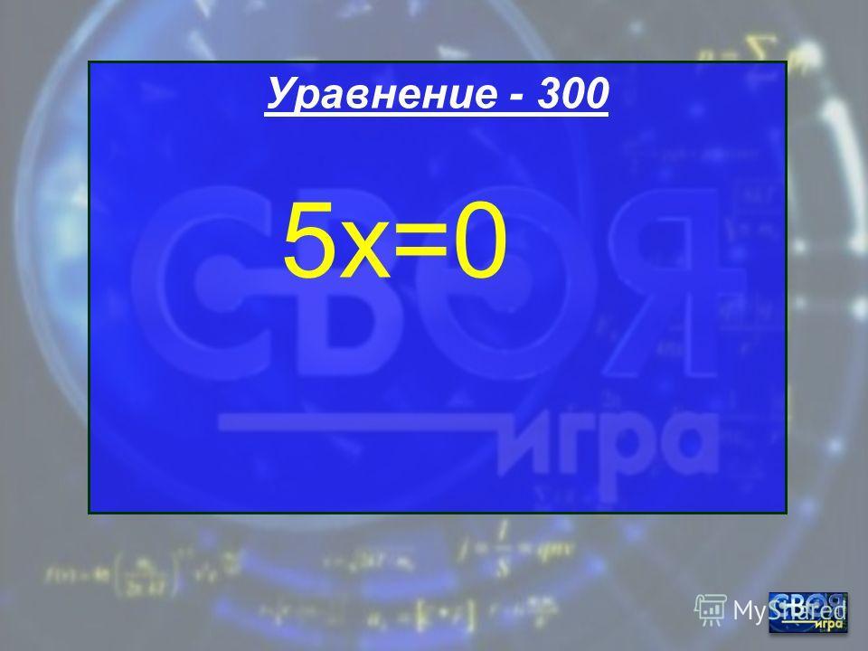 Уравнение - 200 15х-40=5