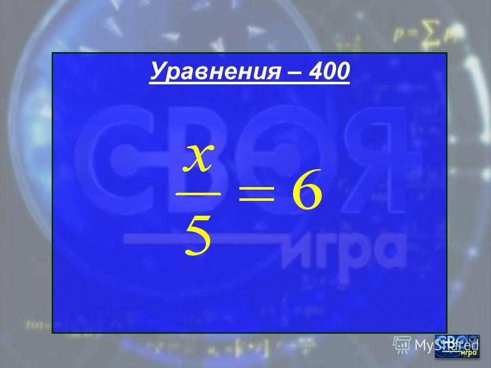 Уравнение - 300 5х=0