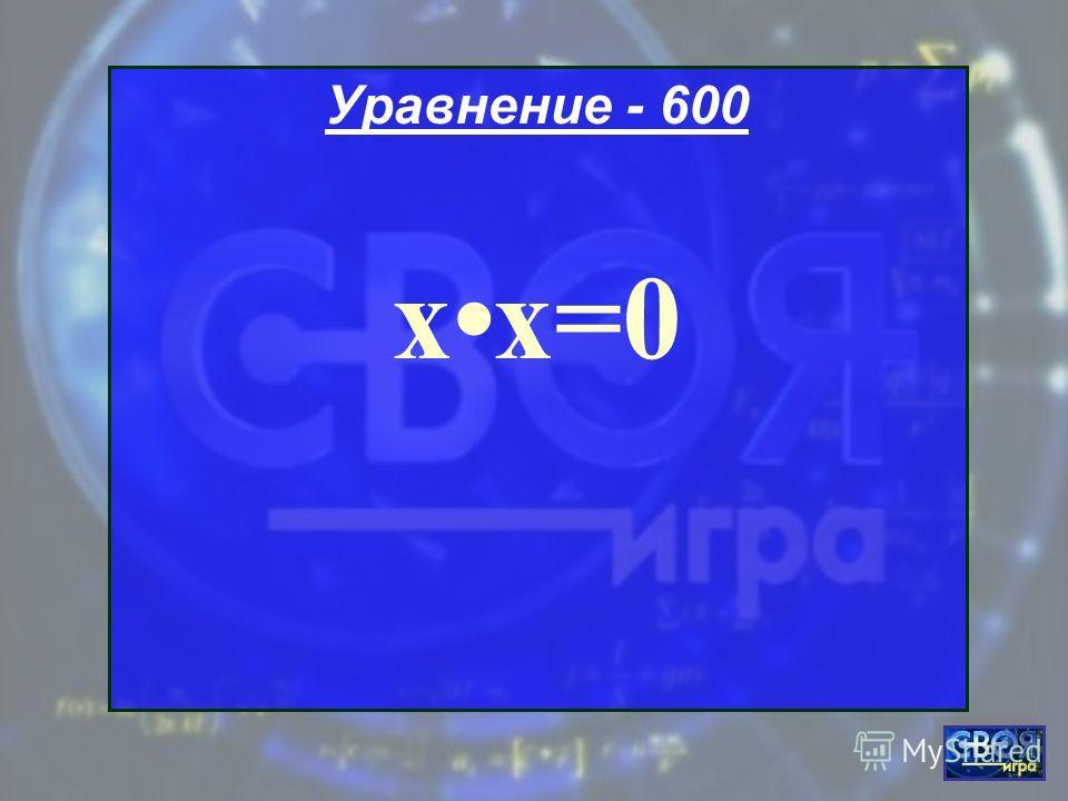 Уравнения – 500
