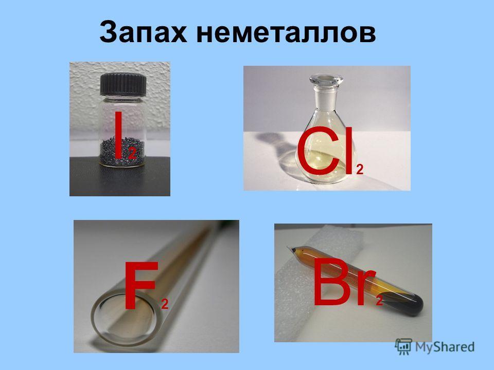 Запах неметаллов I2I2 Cl 2 F2F2 Br 2