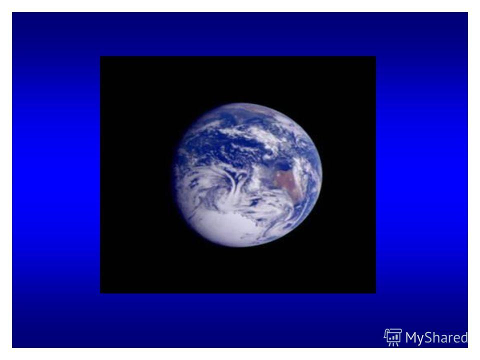 Планеты Солнечной системы Окружающий мир 4 класс АА