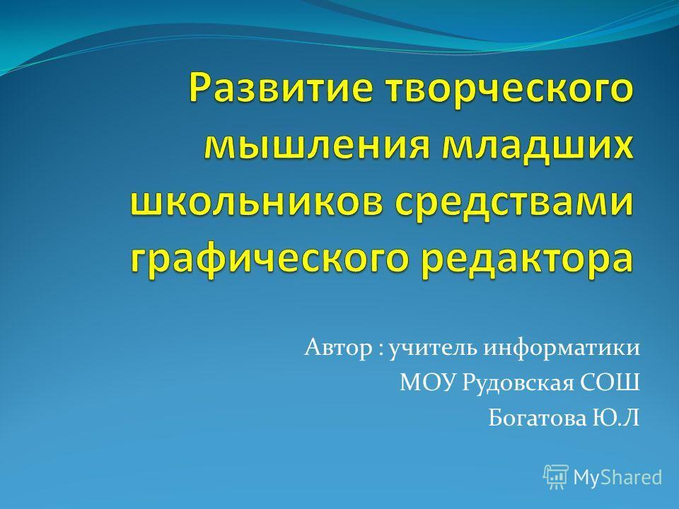 Автор : учитель информатики МОУ Рудовская СОШ Богатова Ю.Л