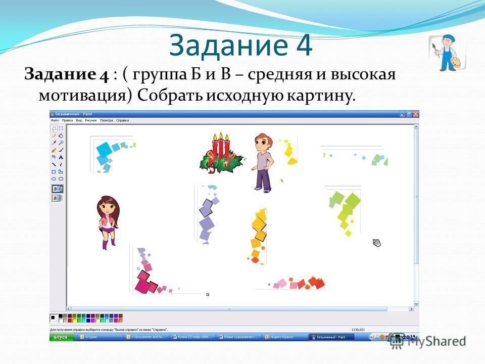 Задание 4 Задание 4 : ( группа Б и В – средняя и высокая мотивация) Собрать исходную картину.