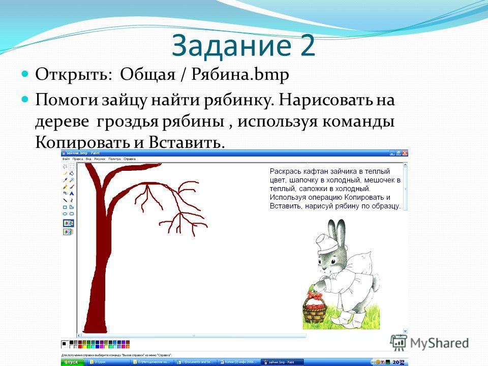 Задание 2 Открыть: Общая / Рябина.bmp Помоги зайцу найти рябинку. Нарисовать на дереве гроздья рябины, используя команды Копировать и Вставить.
