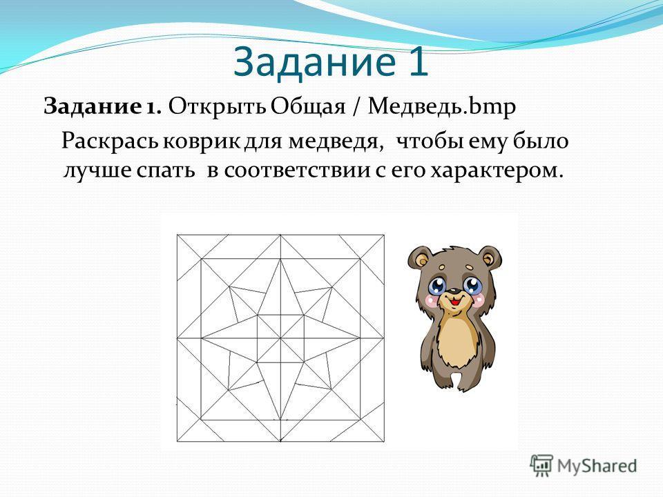 Задание 1 Задание 1. Открыть Общая / Медведь.bmp Раскрась коврик для медведя, чтобы ему было лучше спать в соответствии с его характером.