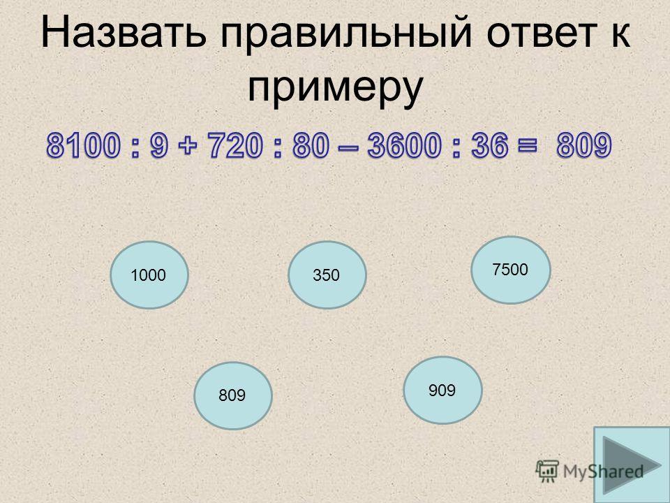 Самостоятельная работа Цена Количество Стоимость 300 р. ? шт. 1200 р. 420 р. ? шт. 840 р. На ? > 1200: 300 – 840 : 420 = 2 Ответ: на 2 мяча больше.