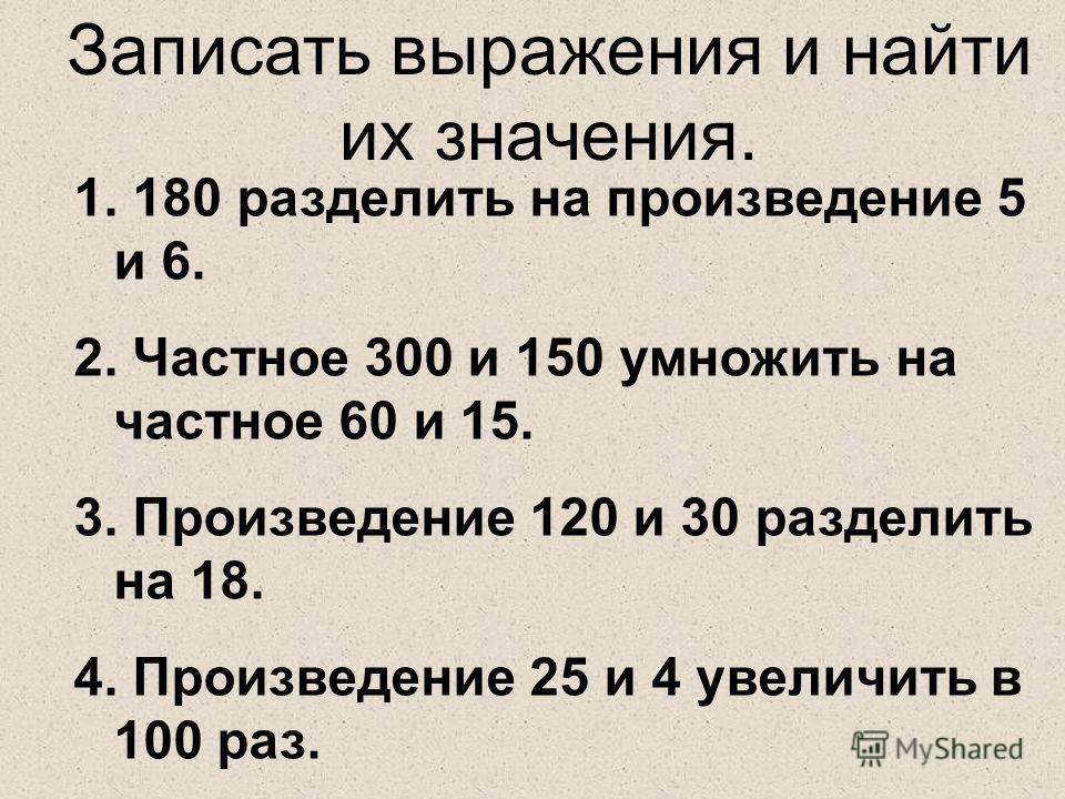 - 250 кг -?, 1/5 ? 1) 250 : 5 = 50 (кг) 2) 250 + 50 = 300 (кг) Ответ: 300 кг. Составить задачу и решить.