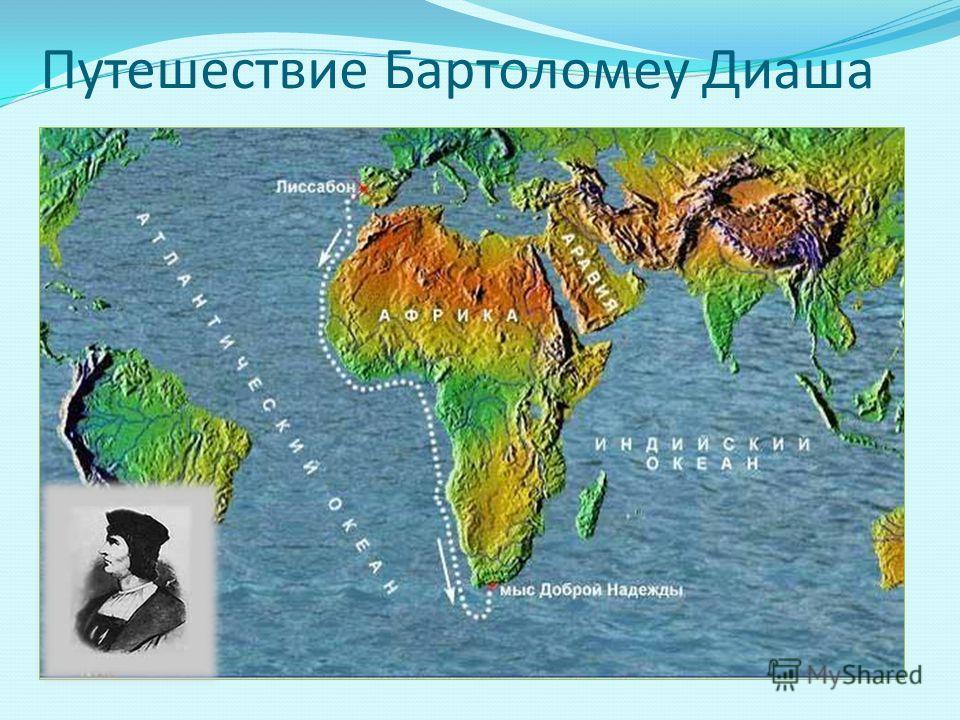 Путешествие Бартоломеу Диаша