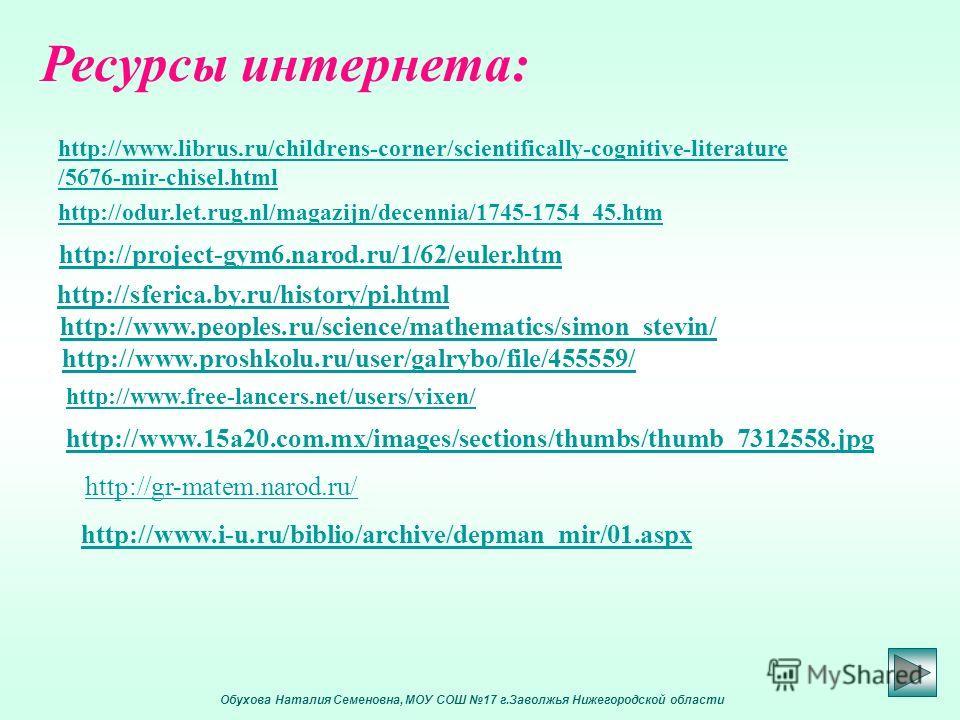 Обухова Наталия Семеновна, МОУ СОШ 17 г.Заволжья Нижегородской области