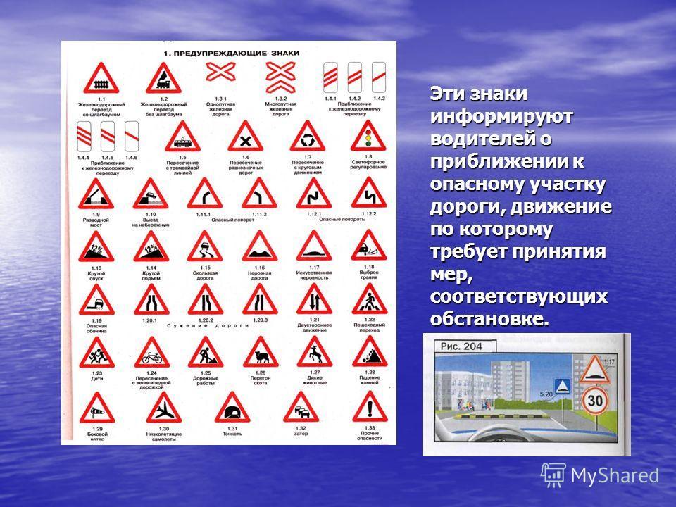 Эти знаки информируют водителей о приближении к опасному участку дороги, движение по которому требует принятия мер, соответствующих обстановке.