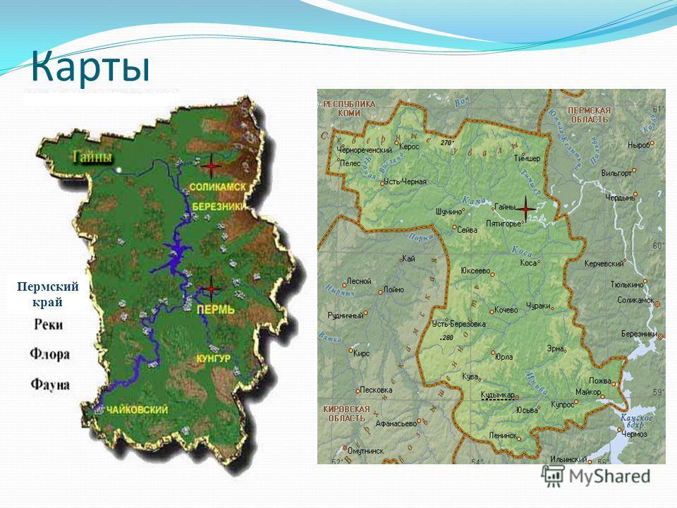 Карты Пермский край