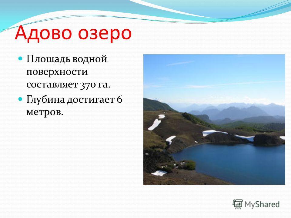 Адово озеро Площадь водной поверхности составляет 370 га. Глубина достигает 6 метров.