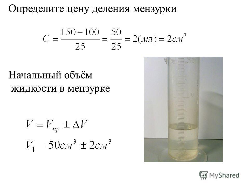 Определите цену деления мензурки Начальный объём жидкости в мензурке