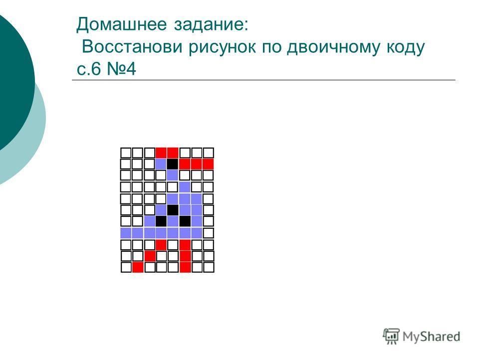 Домашнее задание: Восстанови рисунок по двоичному коду с.6 4