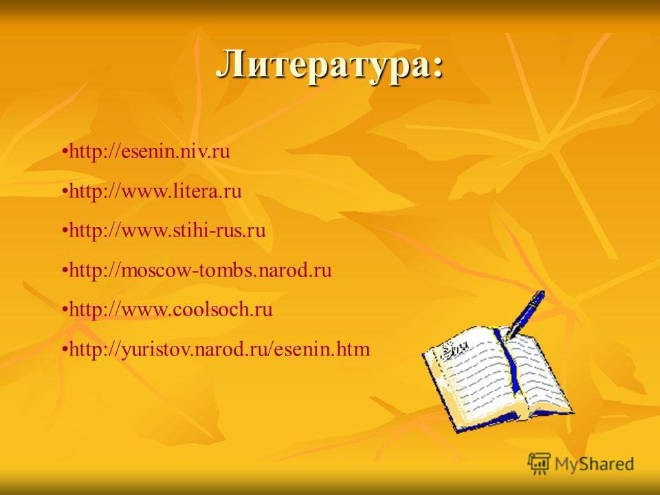 Литература: http://esenin.niv.ru http://www.litera.ru http://www.stihi-rus.ru http://moscow-tombs.narod.ru http://www.coolsoch.ru http://yuristov.narod.ru/esenin.htm