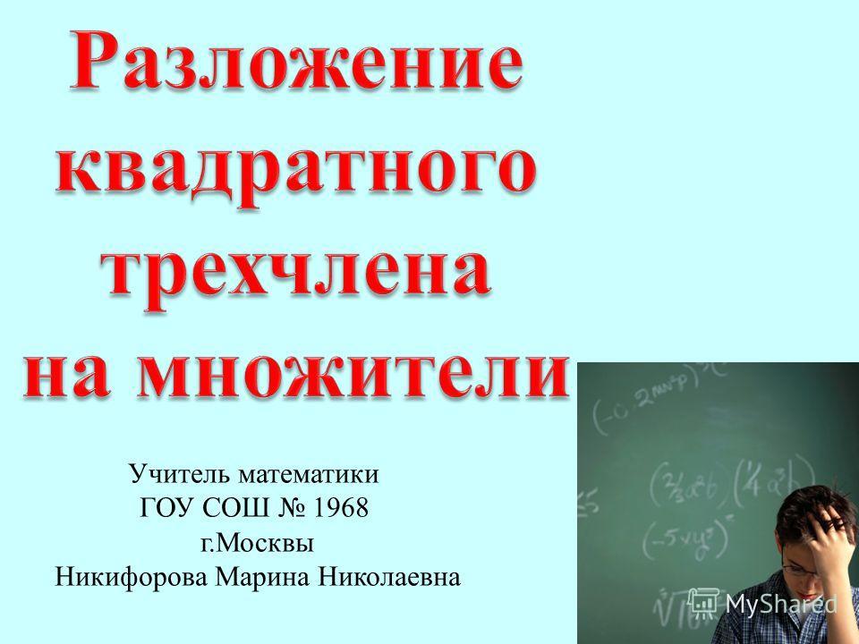 Учитель математики ГОУ СОШ 1968 г.Москвы Никифорова Марина Николаевна