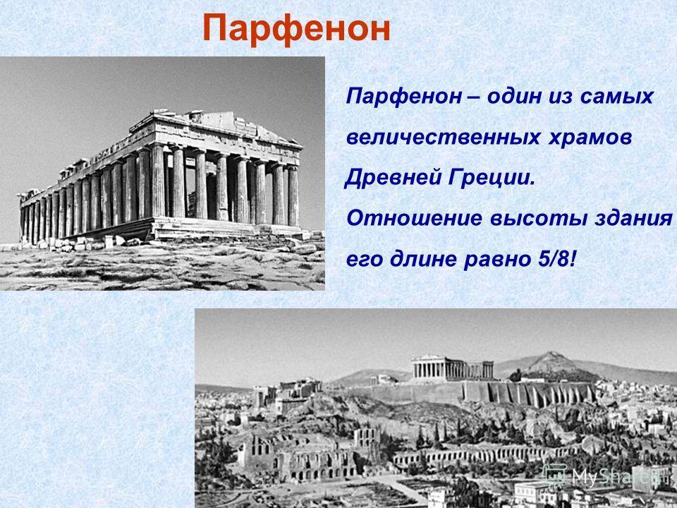 Парфенон – один из самых величественных храмов Древней Греции. Отношение высоты здания к его длине равно 5/8! Парфенон