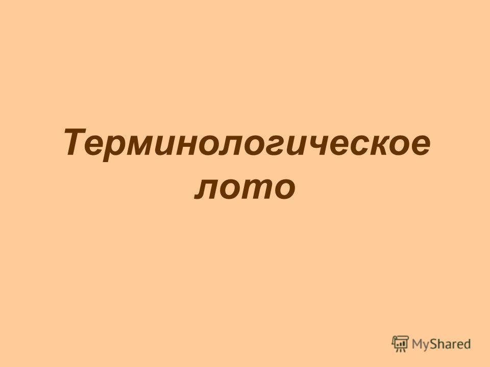 Терминологическое лото