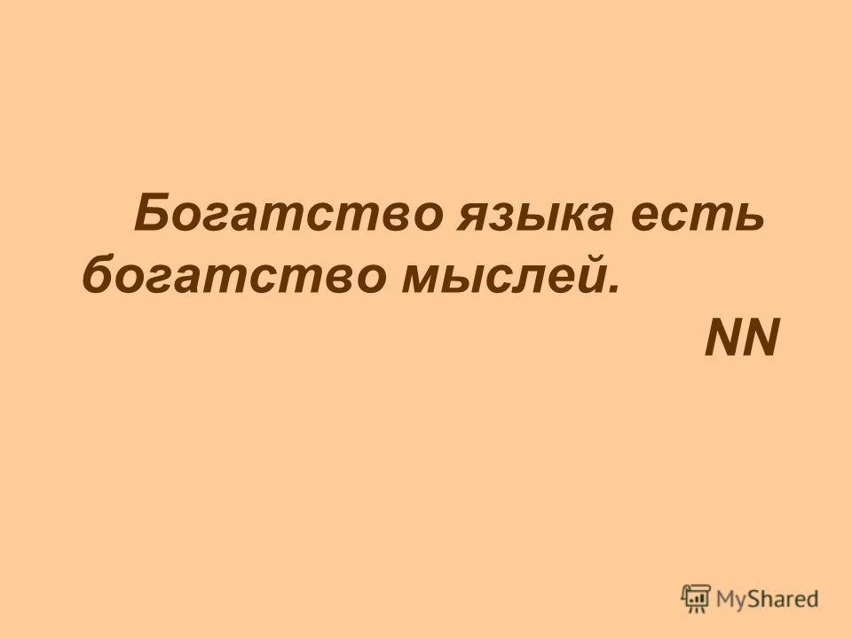 Богатство языка есть богатство мыслей. NN