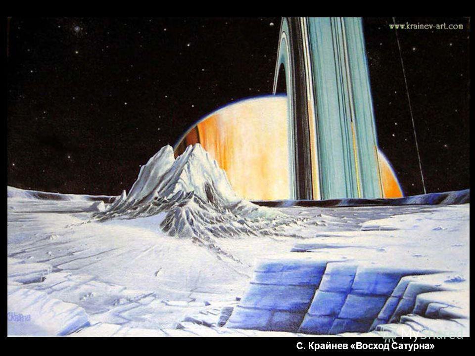 С. Крайнев «Восход Сатурна»