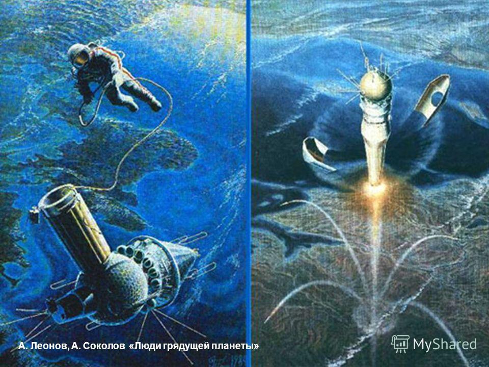 А. Леонов, А. Соколов «Люди грядущей планеты»