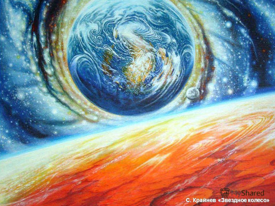С. Крайнев «Звездное колесо»