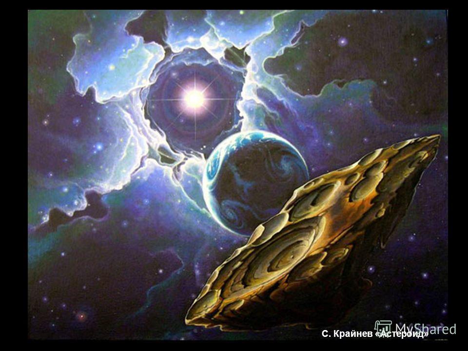 С. Крайнев «Астероид»