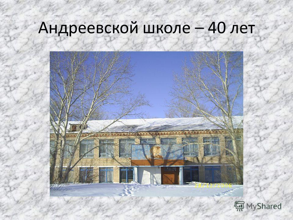 Андреевской школе – 40 лет