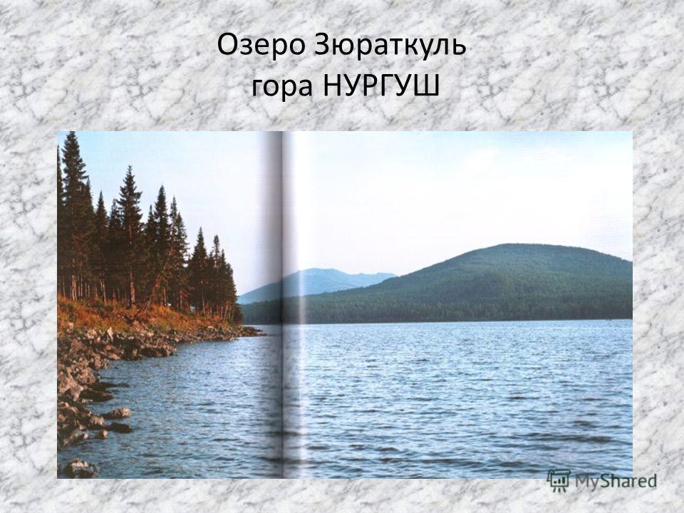 Озеро Зюраткуль гора НУРГУШ