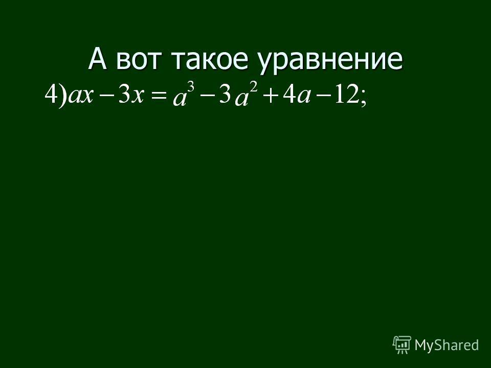 А вот такое уравнение