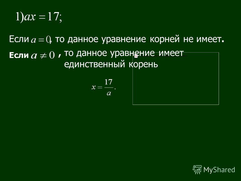 Если, то данное уравнение корней не имеет. Если, то данное уравнение имеет единственный корень
