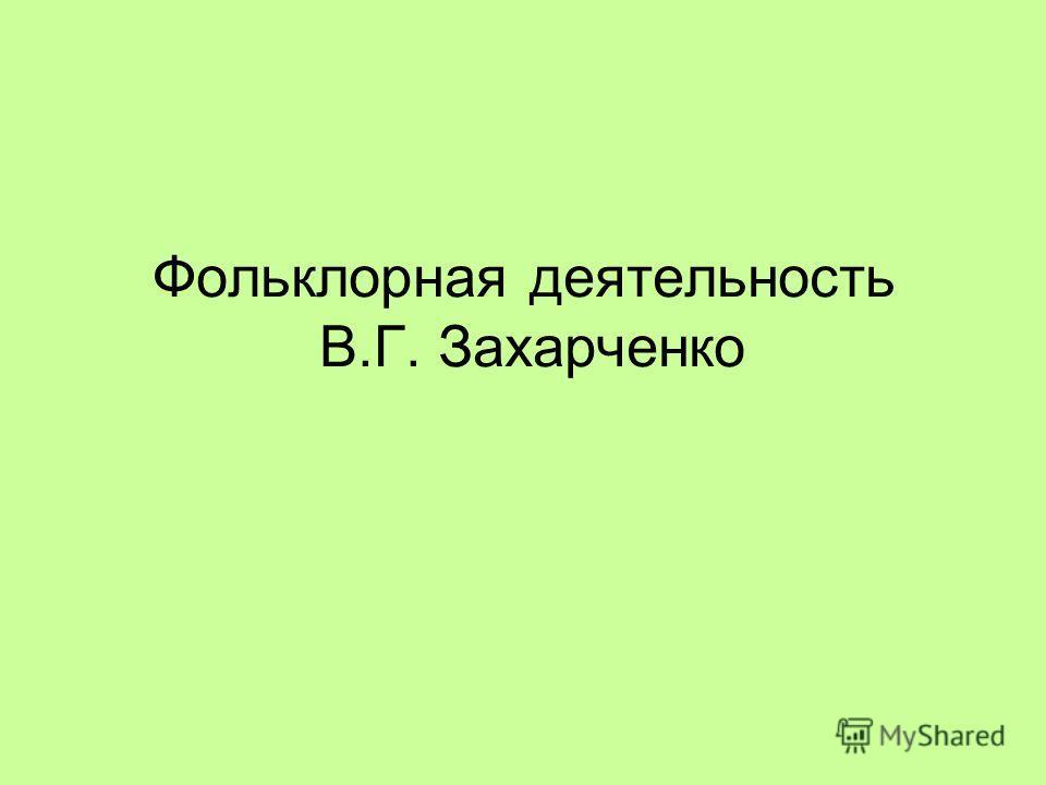 Фольклорная деятельность В.Г. Захарченко