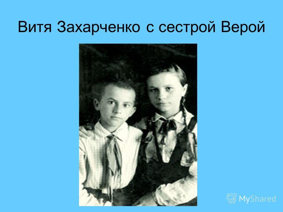 Витя Захарченко с сестрой Верой