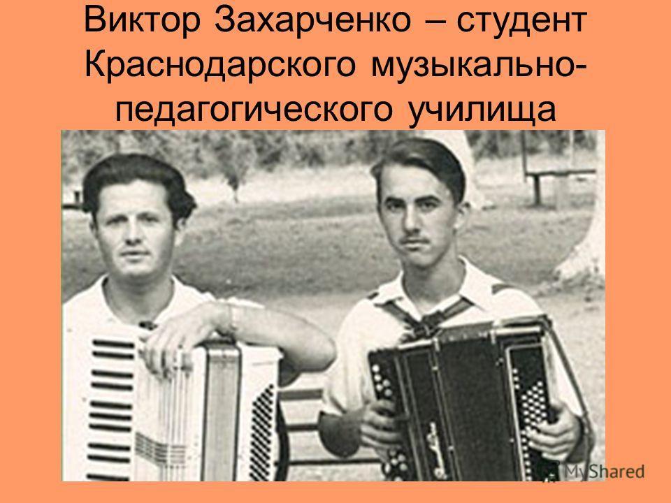 Виктор Захарченко – студент Краснодарского музыкально- педагогического училища