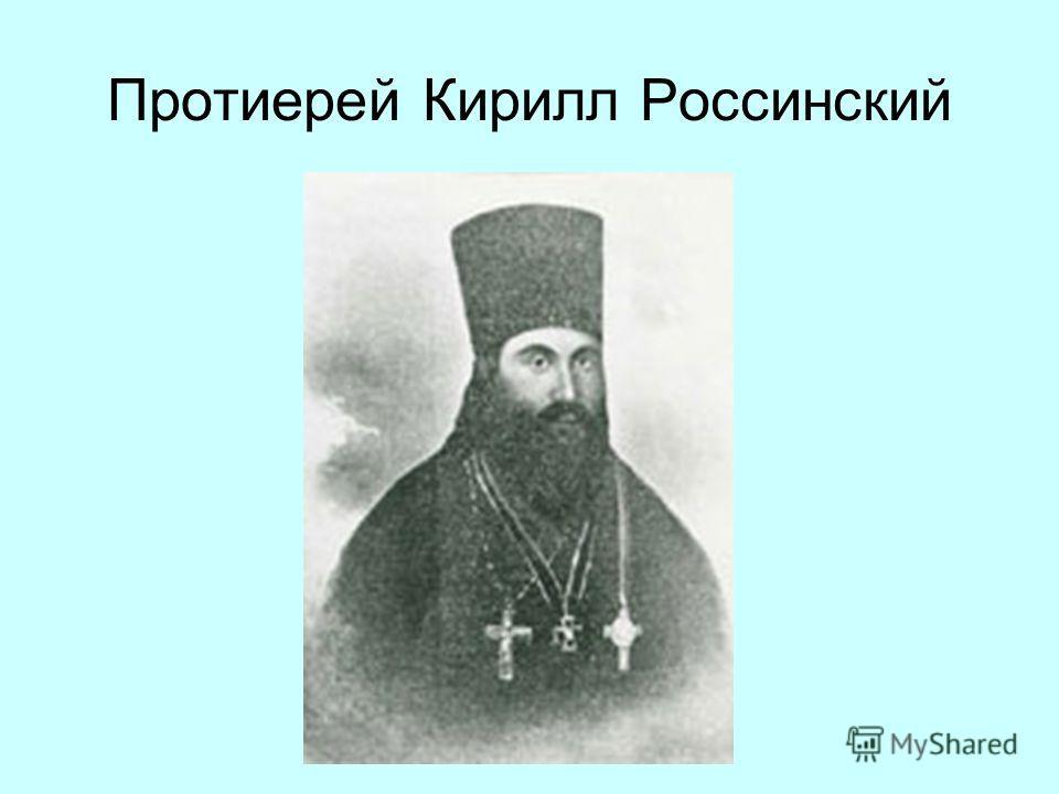 Протиерей Кирилл Россинский