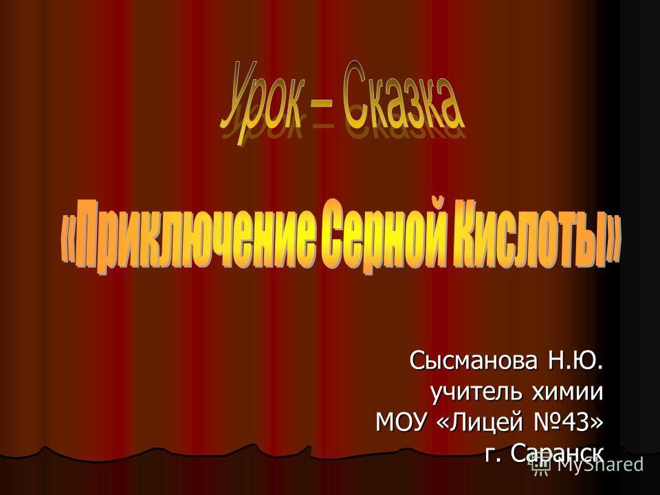 Сысманова Н.Ю. учитель химии МОУ «Лицей 43» г. Саранск г. Саранск