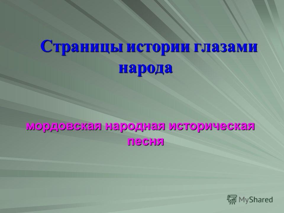 Страницы истории глазами народа Страницы истории глазами народа мордовская народная историческая песня