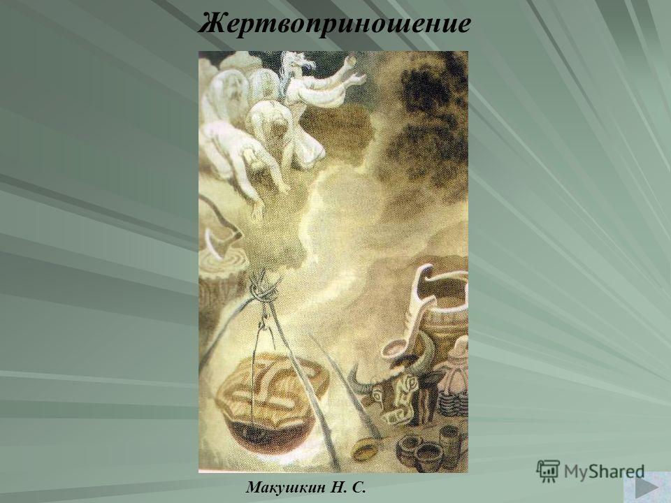 Жертвоприношение Макушкин Н. С.