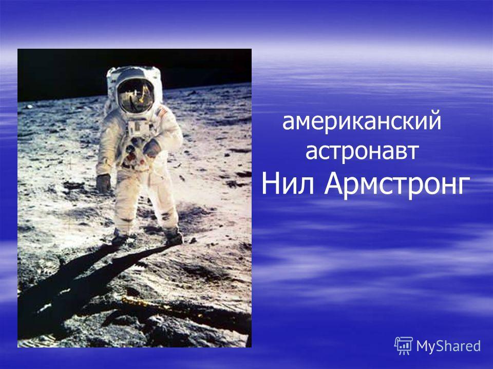 американский астронавт Нил Армстронг